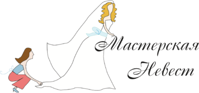 Мастерская Невест